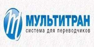 Multitran (с обновлениями 2012 г.)