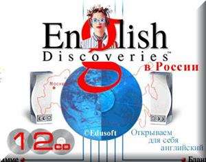 English Discoveries. ��������� ��� ���� ����������