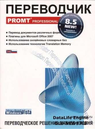 PROMT Professional 9.0 Gigant