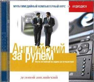 Английский за рулем: Деловой английский для бизнесменов . Курс + аудиокурс (2 CD)