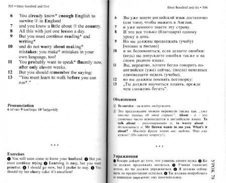 Английский для русскоговорящих : Лучшие методы Pimsleur и Assimil (MP3 + PDF)
