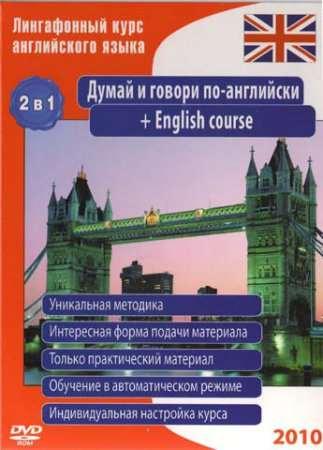 Думай и говори по-английски + English course
