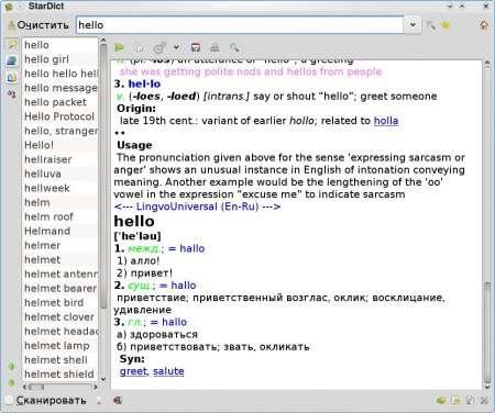 Словари и английские, французские, немецкие произношения для GoldenDict и Stardict из Lingvo x3