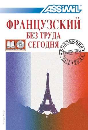 Assimil Французский без труда сегодня (DjVu + CD mp3-курс)