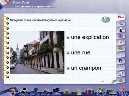 Tell me More. Французский язык. Продвинутый уровень